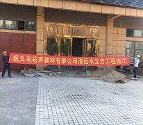 清远市清城区水立方休闲娱乐中心